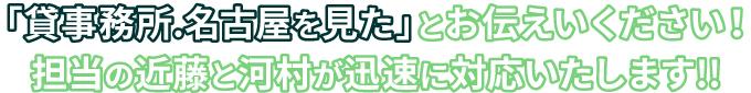 「貸事務所.名古屋を見た」とお伝えいください!担当の近藤と河村が迅速に対応いたします!!