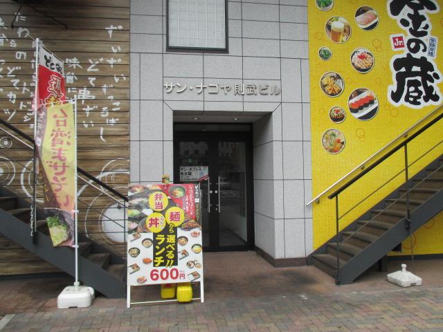 則武2 サン・オフィス名古屋 エントランス