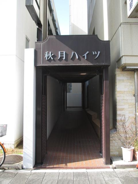 栄2 秋月ハイツ エントランス