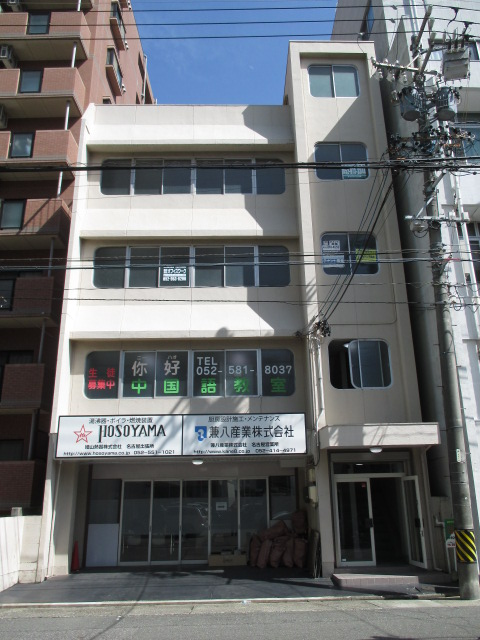 名駅5 第三上善ビル 外観