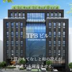 【TPBビル】6階106.07坪 中区栄1丁目、ハイスペック・共用設備充実の新築オフィスビル