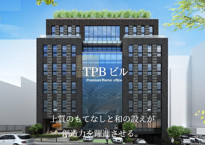 栄1 TPBビル 外観パース